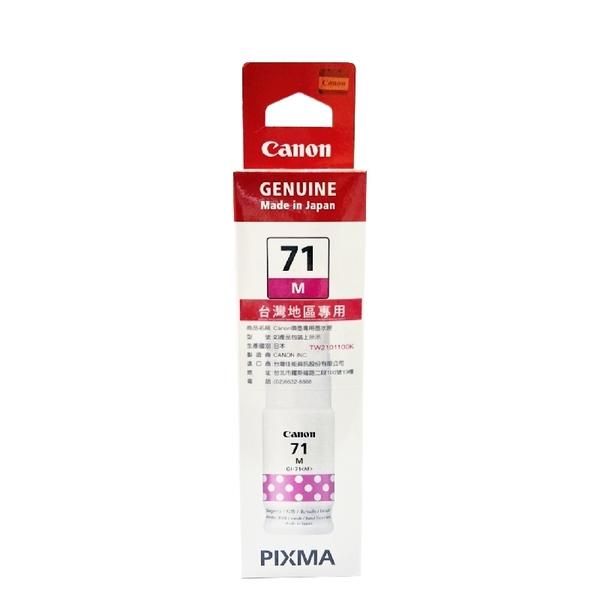 Canon GI-71 M 原廠紅色墨水瓶 適用G1020 / G2020 / G3020