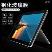 鋼化玻璃膜 微軟 Microsoft Surface Go 9H 防爆膜 平板膜 螢幕保護貼 鋼化膜 防爆玻璃膜 螢幕保護貼