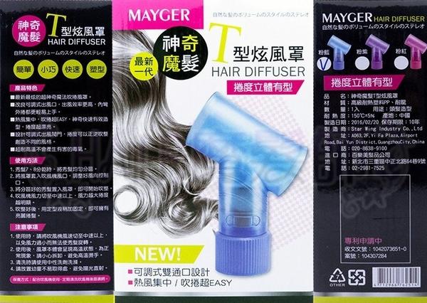最新一代超神奇魔髮吹捲熱風罩 T型烘罩 龍捲風罩 T字風罩 2代 二代小龍捲風 *HAIR魔法師*