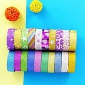 閃光膠帶彩色不干膠文具膠批髮DIY彩帶膠10個顏色裝相冊裝飾膠帶·享家