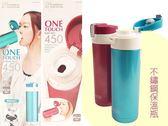 日本設計 one touch 保溫杯 450ml 隨行杯 隨身杯 保溫瓶 保溫保冷 咖啡冰飲 40《Life Beauty》