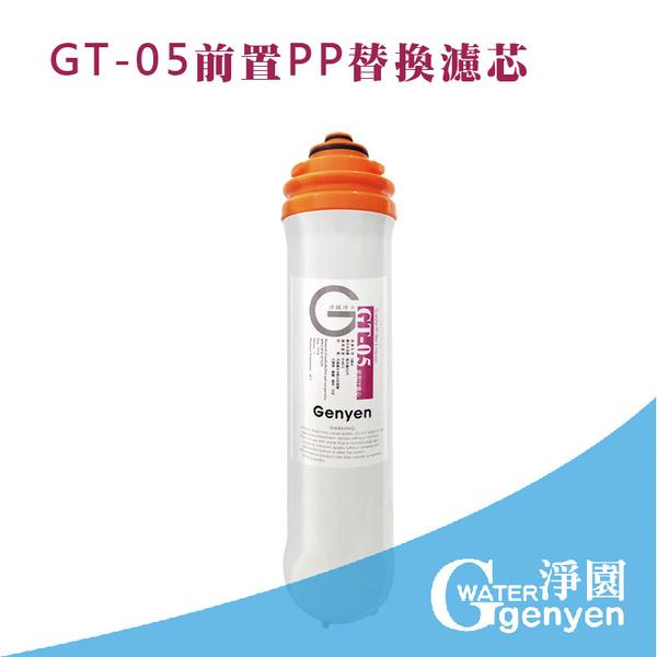 [淨園] GT-05 PP濾心--過濾泥沙鐵鏽等較粗雜質-GT500 RO純水機第一道替換PP濾心/GT系列適用