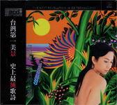 【停看聽音響唱片】【XRCD】許景淳:天頂的月娘啊