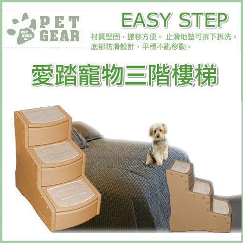 『寵喵樂旗艦店』美國Pet Gear《EASY STEP 愛踏寵物三階樓梯》止滑地墊材質堅固,搬移方便