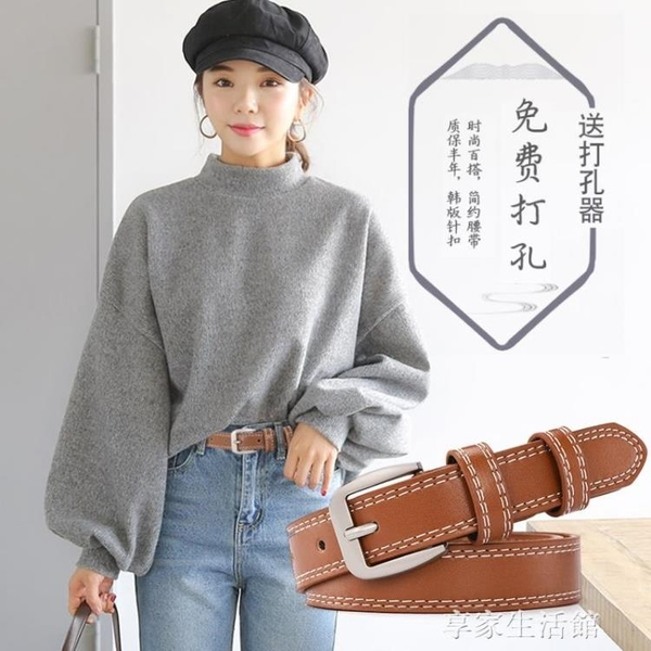 皮帶女士簡約休閒百搭韓國潮流bf風時尚個性學生韓版細腰帶女裝飾 -享家生活