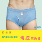 【印相讚】吸濕排汗傳統型前開洞男性三角褲 / 台灣製 / 213 / 單件組