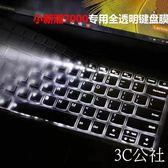 潮7000 13.3英寸鍵盤保護膜筆電鋼化膜屏幕膜  3C公社