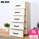 【Mr.box】歐式優雅5層收納櫃(象牙...
