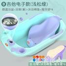 嬰兒洗澡盆新生寶寶用品洗澡盆兒大號兒童浴桶洗浴盆可坐躺澡盆 LJ6630【極致男人】