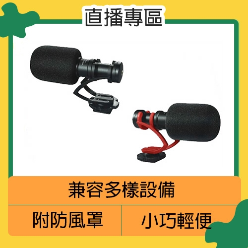 COMICA CVM-VM10II 第二代 超心型 全金屬 迷你 電容式麥克風 黑色/紅色 支架 收音 直播 遠距教學 視訊