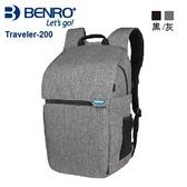【百諾 】BENRO Traveler 200 行攝者系列後背包 附防雨罩 黑/灰
