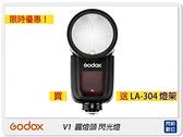 送燈架~GODOX 神牛 V1 Kit TTL 鋰電池 圓燈頭 閃光燈 套組(公司貨)Canon/Nikon/Fujifilm/Sony/Olympus/Pentax
