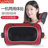 按摩器 頸部腰部全身背部肩部電動車載家用按摩枕頭送母親節禮物   草莓妞妞