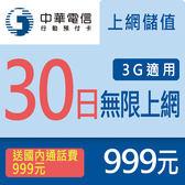 【預付卡/儲值卡】中華電信行動預付(如意)卡-3G上網儲值無限上網+國內通話999元/效期30天