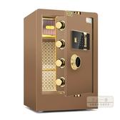 保險櫃 40/45/60/80cm高家用床頭入墻衣櫃保險箱辦公室指紋小型-三山一舍