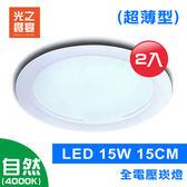 【光之饗宴】LED崁燈 15W 15公分 超薄型(自然光 - 2入組)