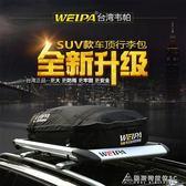 汽車車頂防雨行李包袋防水行李包SUV車載行李架箱行李框筐防雨布 酷斯特數位3c YXS