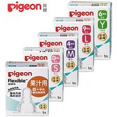 貝親 Pigeon 超彈性矽膠一般口徑標準奶嘴 母乳實感 矽膠奶嘴 (S/M/L/Y) 925