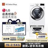【3大豪禮加碼送】LG樂金 WiFi 雙能洗(蒸洗脫)/19+2.5公斤洗衣容量 WD-S19VBW+WT-D250HW 時段限定