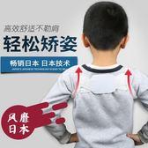 坐姿矯正器 兒童矯姿用品背部肩部矯正器寫字坐姿拉伸駝背矯姿