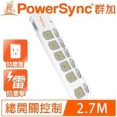 PowerSync群加 TPS376DN9027 7開6插 防塵防雷擊延長線2.7M 15呎 大距離