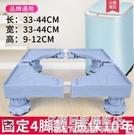 迷你洗衣機墊高底座托架加高腳架移動萬向輪小型脫水機架子置物架 NMS名購新品