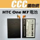 HTC New One M7 電池 DIY 換電池 維修 零件