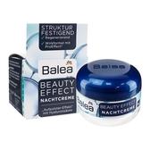 德國 Balea 高效美容玻尿酸晚霜(50ml)【小三美日】