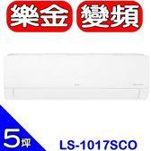 《全省含標準安裝》LG樂金【LS-1017SCO/LS-U1017SCO/LS-N1017SCO】《變頻》分離式冷氣