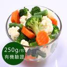 歐盟有機認證-急凍蔬菜-綜合時蔬250g...