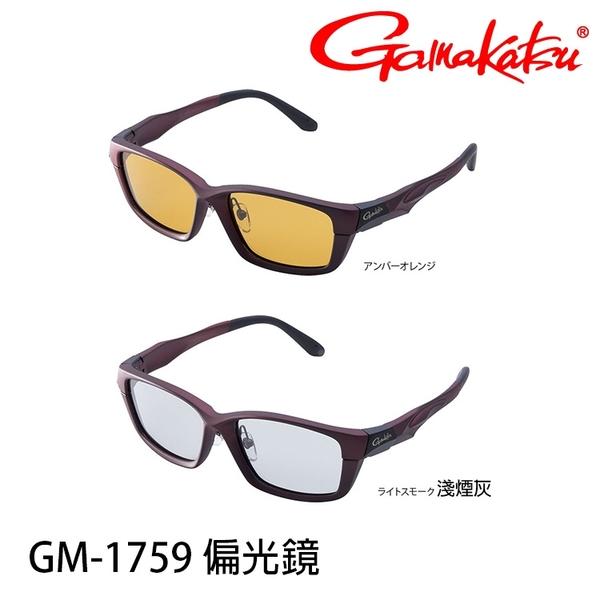 漁拓釣具 GAMAKATSU GM-1759 [偏光鏡]