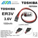 【久大電池】 日本 東芝 TOSHIBA ER3V FBT030A 台達 FUJI NB2 PLC 【工控電池】TO9