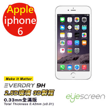 EyeScreen 蘋果 iPhone 6 4.7吋 0.4mm (白色) 全滿版 (二代) AGC 2.5D 9H 強化玻璃 疏水疏油 螢幕保護貼