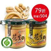 (團購12罐)虎農花生醬(細綿+顆粒)免運組