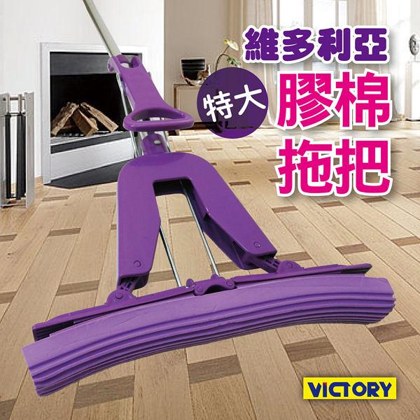 【VICTORY】維多利亞吸水膠棉拖把-特大(1拖2替換/2拖4替換)#1025026