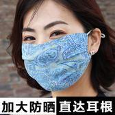 口罩/面罩 夏季薄款透氣防紫外線面紗真絲加大防曬女款口罩蕾絲