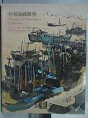【書寶二手書T8/收藏_YHB】誠軒2011秋季拍賣會_中國油畫雕塑_2011/11/11
