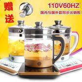 110V220V伏出國留學美國加拿大台灣養生壺電煎煮中藥電磁爐煮茶壺 英雄聯盟