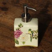 雙12鉅惠 美式復古陶瓷彩繪洗手液瓶440ML大容量中式高溫田園衛生間乳液瓶