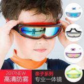兒童青少年成人防水高清親子泳鏡時尚防霧大框女童男童游泳眼鏡【蘇迪蔓】