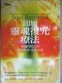【書寶二手書T1/宗教_LAC】印加靈魂復元療法_阿貝托.維洛多博士 , 許桂綿