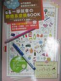 【書寶二手書T2/藝術_KOG】一學就會療癒系塗鴉BOOK_宇野佳奈子
