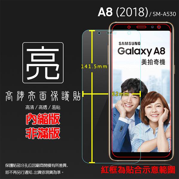 ◆亮面螢幕保護貼 SAMSUNG 三星 Galaxy A8 (2018) SM-A530F/A8+ A8 Plus (2018) SM-A730F 亮貼 亮面貼 保護膜