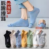 10雙裝純棉短襪男夏運動吸汗透氣防臭船襪【小酒窩服飾】