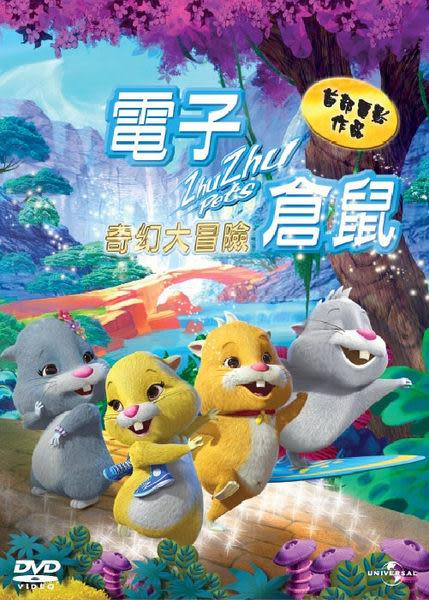 電子倉鼠奇幻大冒險 DVD Zhu Zhu Pets (音樂影片購)