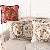 歐式抱枕沙發靠墊刺繡靠枕抱枕套不含芯客廳長方形大號床頭靠背墊ATF 探索先鋒