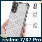 realme 7/X7 Pro 蜂巢氣囊空壓殼 軟殼 四角加厚 防摔氣墊 全包 矽膠套 保護套 手機套 手機殼
