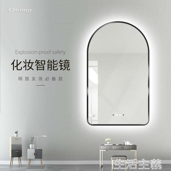 化妝鏡 背光廁所衛生間鏡子多功能led浴室燈鏡拱門形智慧鏡子觸摸屏 定做 MKS生活主義