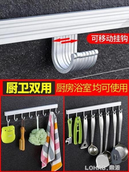 廚房掛鉤太空鋁壁掛置物架黏鉤衣鉤排勾廚衛掛件鍋鏟鉤掛架免打孔 樂活生活館