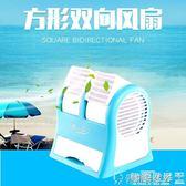 usb小型電風扇水制冷隨身迷你小空調學生宿舍床上辦公室靜音電扇 爾碩數位